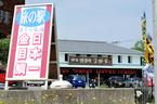 伊豆 観光 旅の駅 さくら見の里 徳造丸 海鮮家