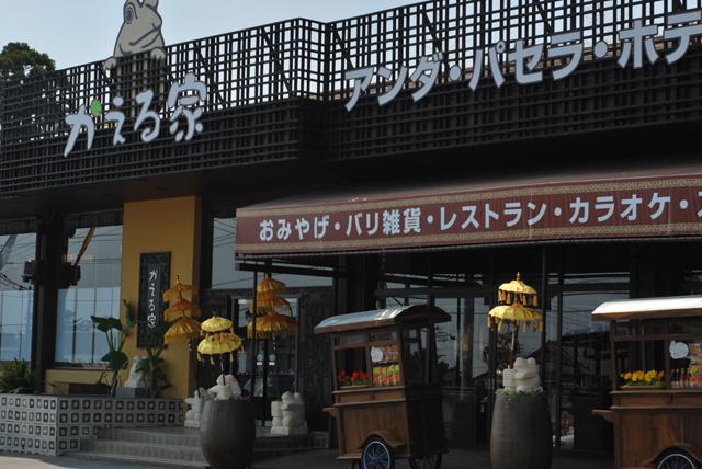 伊豆 伊豆高原 ドライブイン 旅の駅 道の駅 かえる家