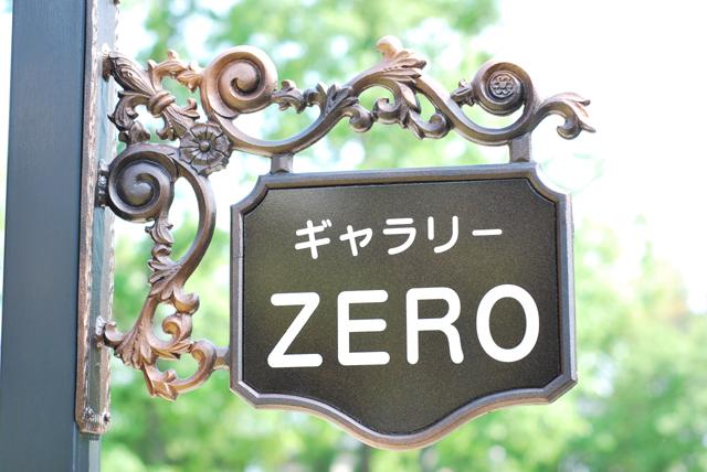 伊豆 伊豆高原 美術館 ギャラリー ZERO