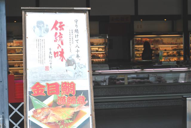 伊豆 伊豆高原 観光 旅の駅 桜見の滝 徳造丸 海鮮家 伊豆高原店
