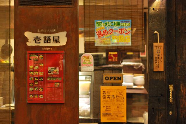 伊豆 伊豆高原 観光 食事 グルメ 焼肉 壱語屋