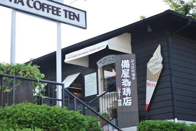 伊豆 伊豆高原 グルメ 食事 カフェ 備屋珈琲店