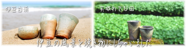 伊豆高原の観光 陶芸体験ほけきょ庵